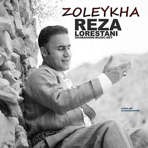 دانلود آهنگ کردی قدیمی رضا لرستانی به نام زلیخا