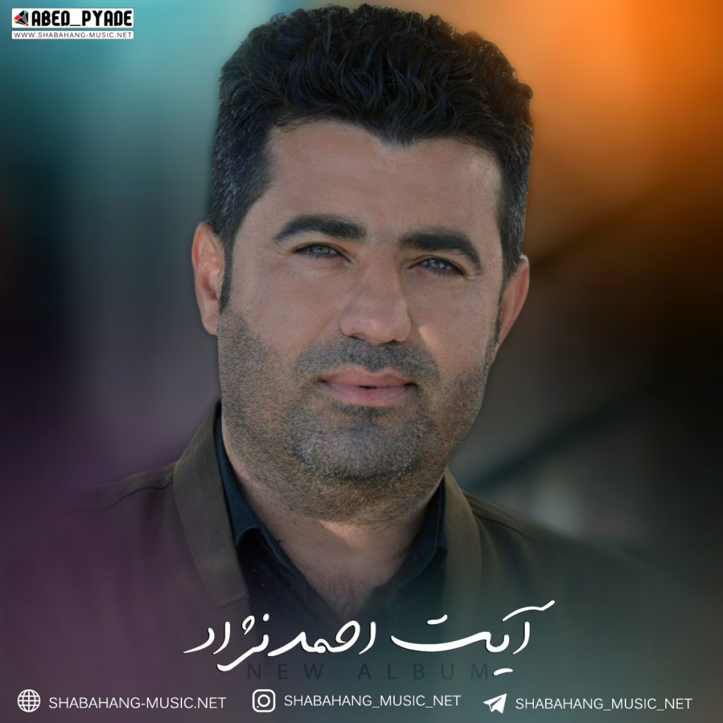 آلبوم جدید آیت احمدنژاد
