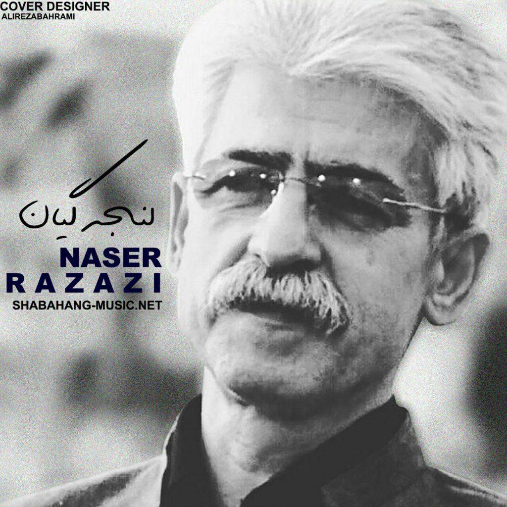 ناصر رزازی - بلنجه گیان بلنجه