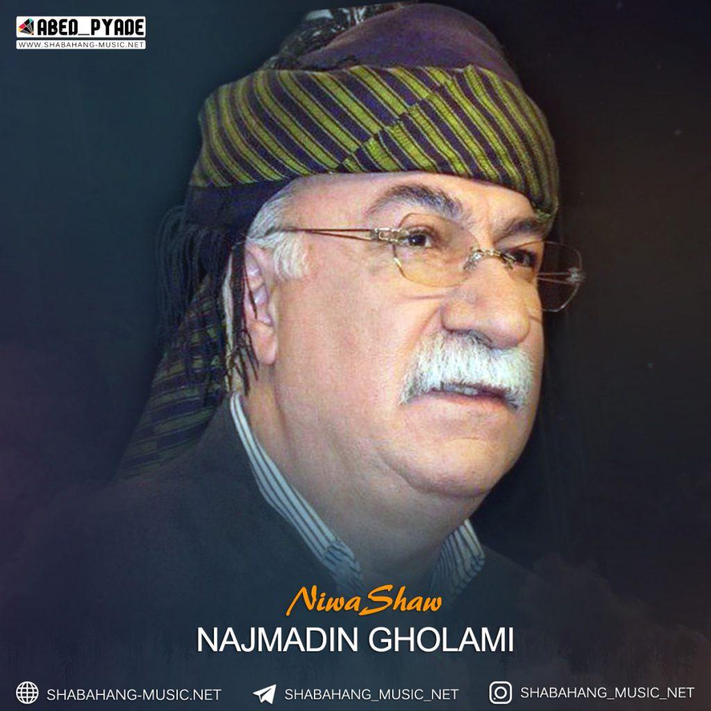 آهنگ نجم الدین غلامی - نیوه شه و