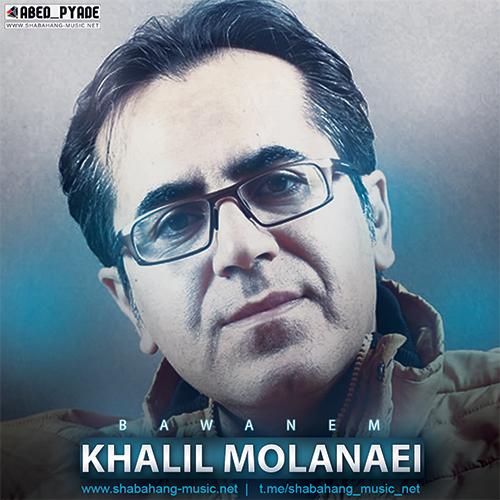 خلیل مولانایی - باوانم