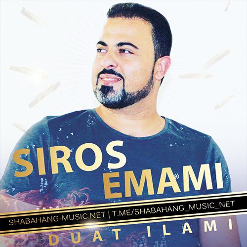سیروس امامی - دیوت ایلامی