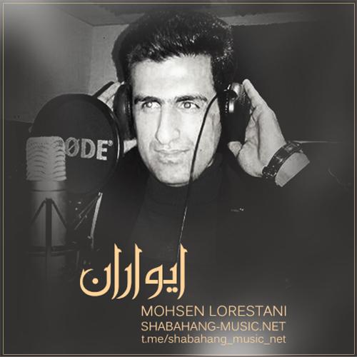 محسن لرستانی - ایواران