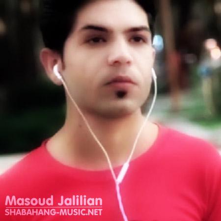 مسعود جلیلیان - عشق ممنوع