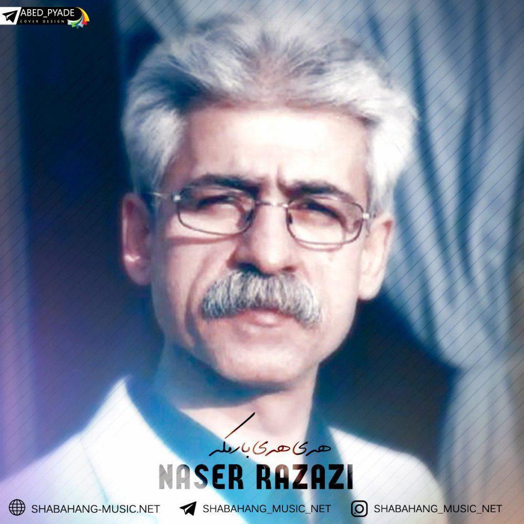 ناصر رزازی -هه ی هه ی بارمکه
