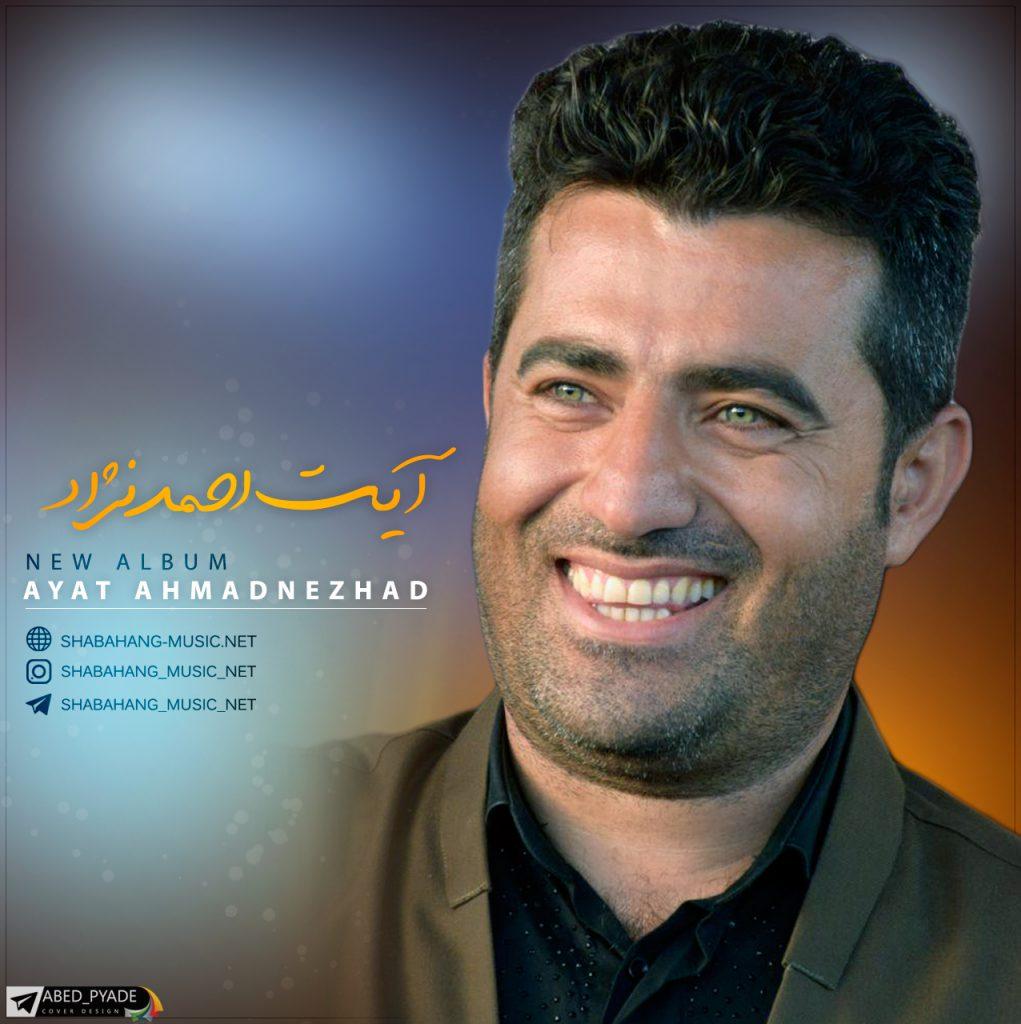 آیت احمدنژاد - آلبوم مرداد 96