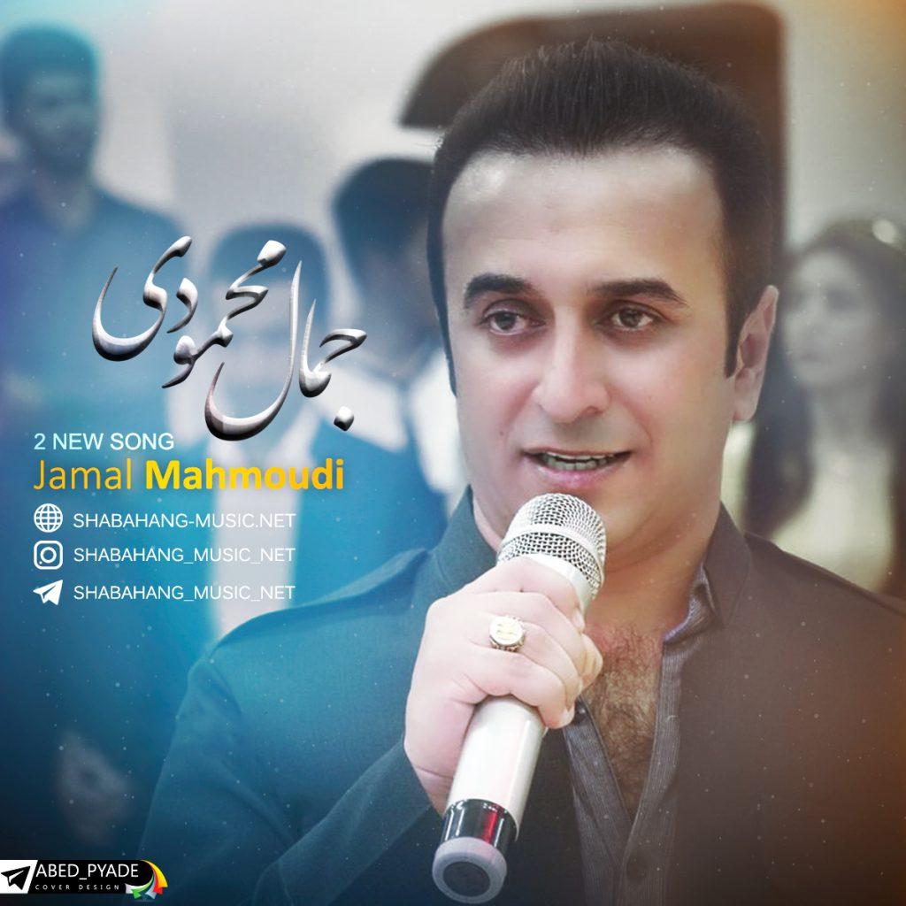 جمال محمودی-قلایی و شاد