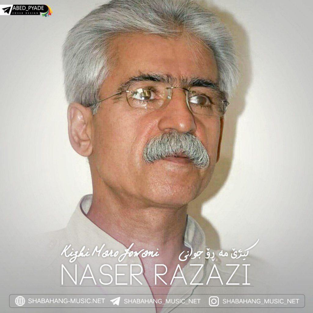 ناصر رزازی - کیژی مه رو جوانی