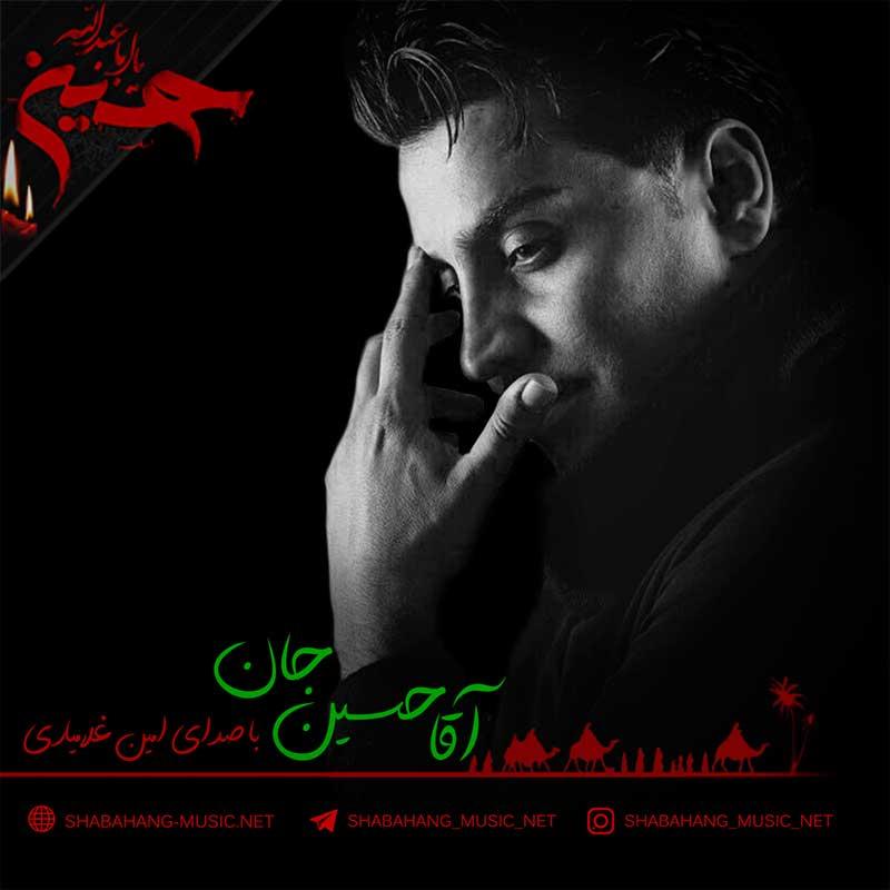 امین غلامیاری - مداحی آقا حسین جان