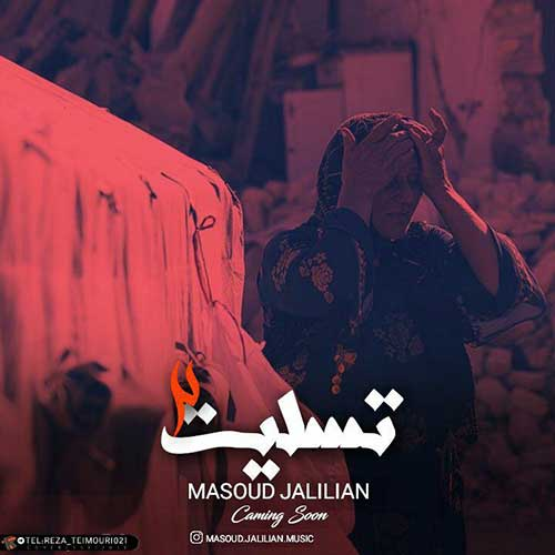 مسعود جلیلیان-تسلیت