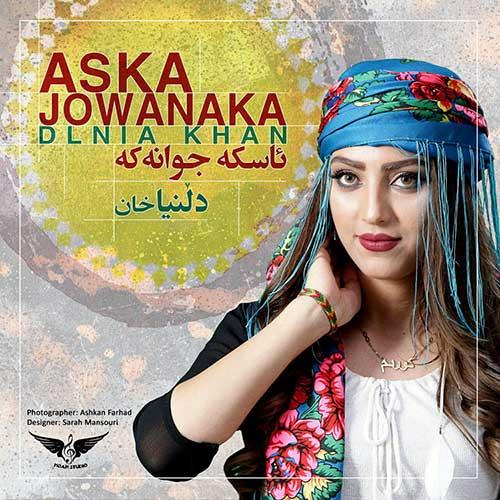 دلنیا خان - ئاسکه جوانهکه