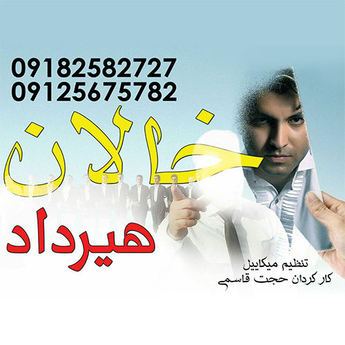 هیرداد منصوری - خالان