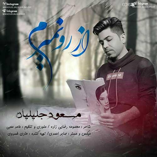 دانلود آهنگ و موزیک ویدیو جدید مسعود جلیلیان به نام از رو نمیرم