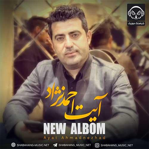 دانلود آلبوم جدید آیت احمدنژاد به نام فروردین 98