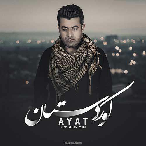 دانلود آلبوم کردی جدید آیت احمدنژاد به نام کردستان (کوردستان)