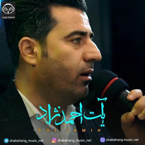 دانلود موزیک ویدیو کردی جدید آیت احمدنژاد به نام گل جمین