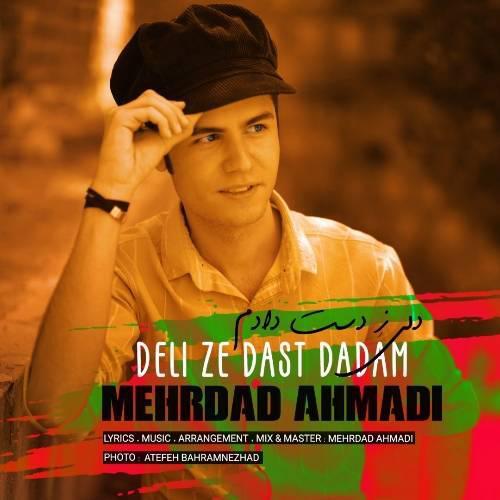 دانلود آهنگ جدید مهرداد احمدی به نام دلی ز دست دادم