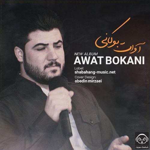دانلود آلبوم کردی جدید آوات بوکانی - مهر 98