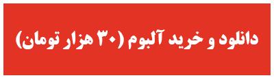 آلبوم شاره که م ناصر رزازی