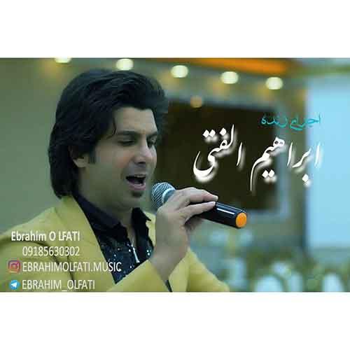 دانلود موزیک ویدیو کردی جدید ابراهیم الفتی به نام ئه له که (ریمیکس)