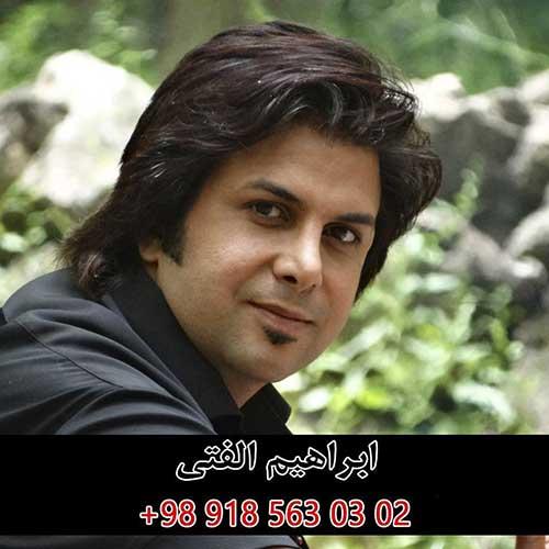 دانلود موزیک ویدیو کردی جدید ابراهیم الفتی به نام لچک زرین