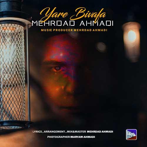 دانلود آهنگ کردی جدید مهرداد احمدی به نام یار بی وفا