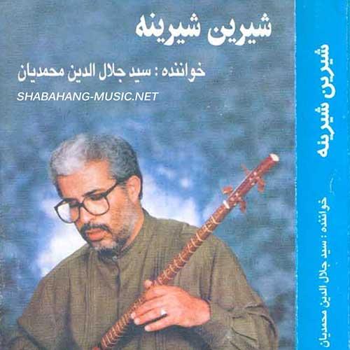 دانلود آهنگ شیرین شیرینه از سید جلال الدین محمدیان (پخش در سریال نون خ)