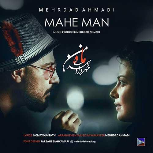 دانلود آهنگ جدید مهرداد احمدی به نام ماه من