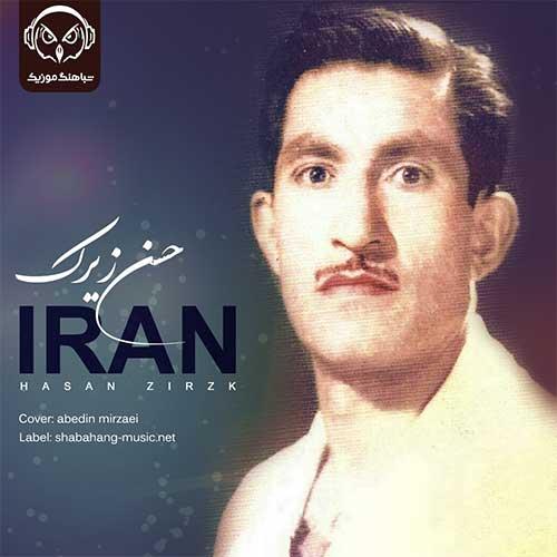 دانلود آهنگ کردی قدیمی حسن زیرک به نام ایران