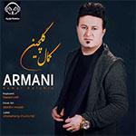 دانلود آهنگ کردی جدید کمال گلچین به نام ارمنی