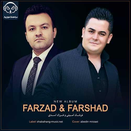 دانلود آلبوم جدید فرشاد امینی و فرزاد اسدی