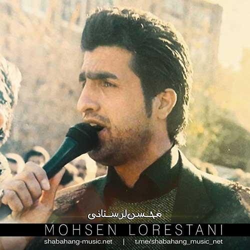 دانلود مداحی محسن لرستانی به نام بچه یتیم