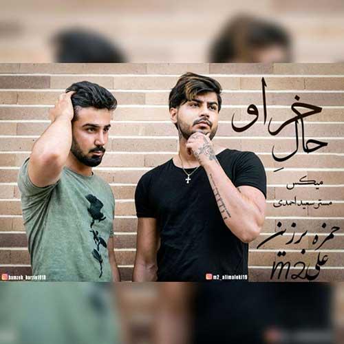 دانلود آهنگ جدید حمزه برزین و علی M2 به نام حال خراو