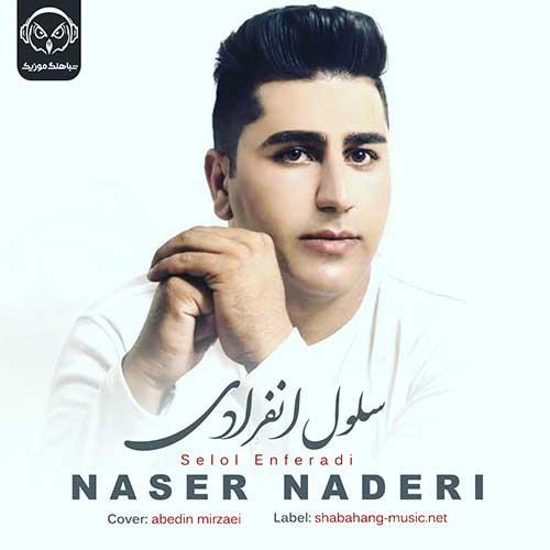 دانلود آهنگ جدید ناصر نادری به نام سلول انفرادی