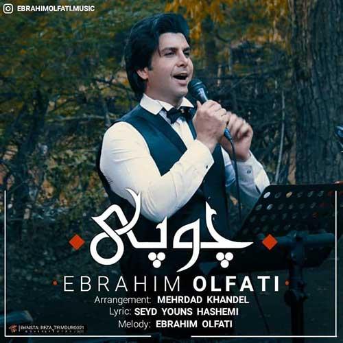 دانلود آهنگ جدید ابراهیم الفتی به نام چوپی