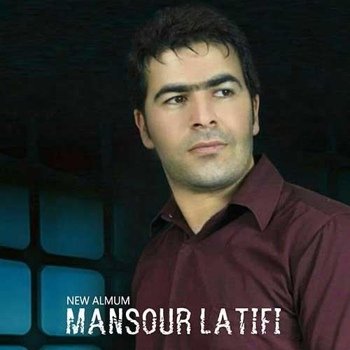 دانلود آلبوم جدید منصور لطیفی - بهمن 99