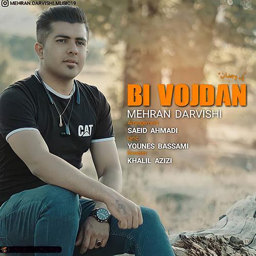 دانلود موزیک ویدیو جدید مهران درویشی به نام بی وجدان