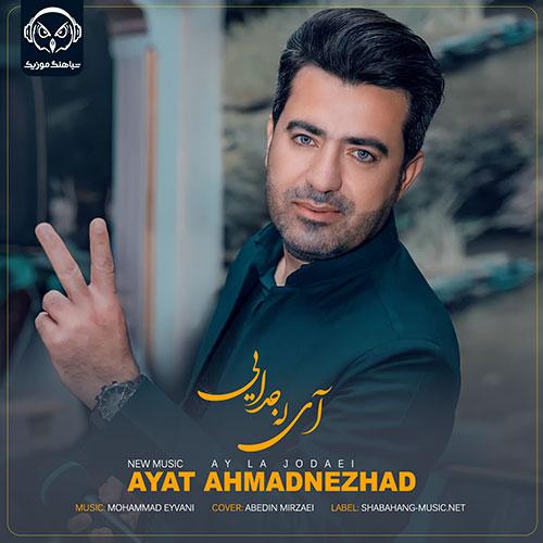 دانلود آهنگ جدید آی له جدایی با صدای آیت احمدنژاد