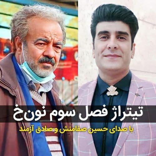 دانلود آهنگ تیتراژ نون خ 3 حسین صفامنش و صادق آزمند