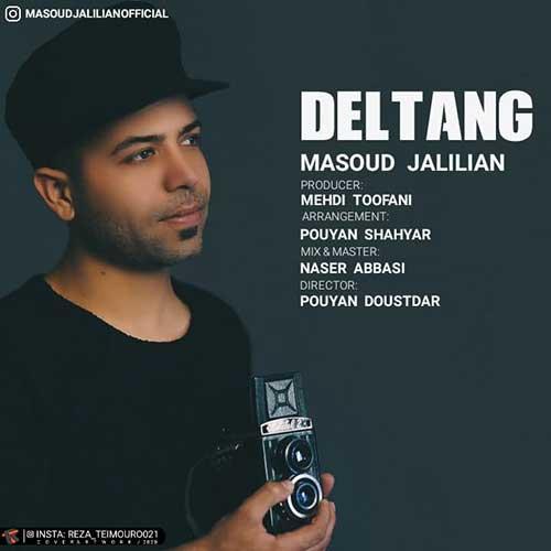 دانلود آهنگ حواسد بودن عشقگم مسعود جلیلیان (دلتنگ)