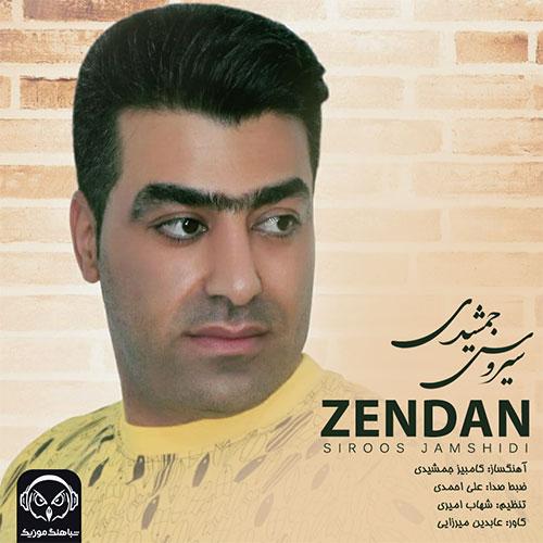 دانلود آهنگ جدید سیروس جمشیدی زندان
