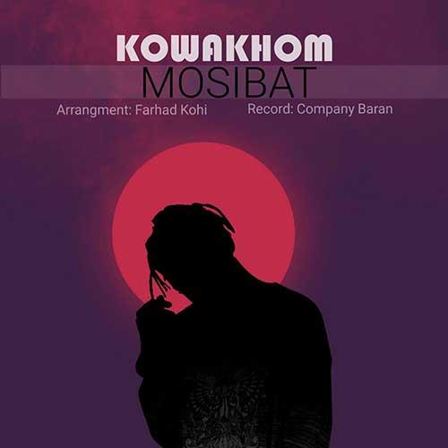 دانلود آهنگ جدید مصیبت به نام کواخوم (رپ کردی)