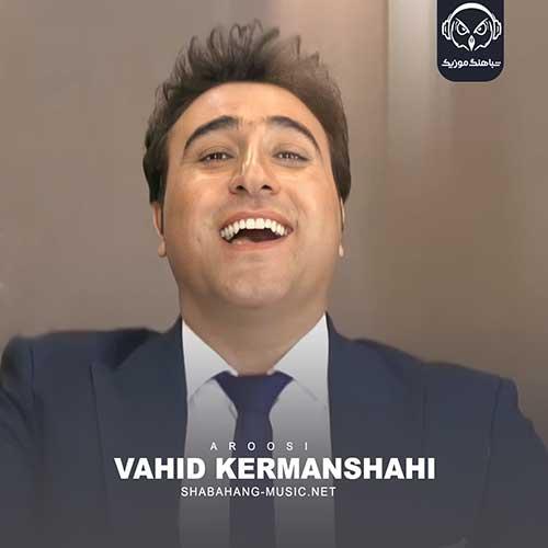 دانلود آهنگ جدید وحید کرمانشاهی به نام عروسی (همراه با موزیک ویدیو)