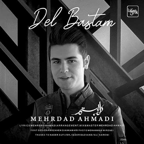 دانلود آهنگ مهرداد احمدی دل بستم