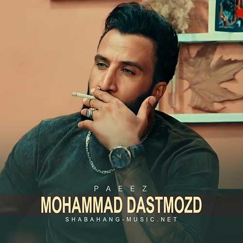 دانلود آهنگ محمد دستمزد پاییز