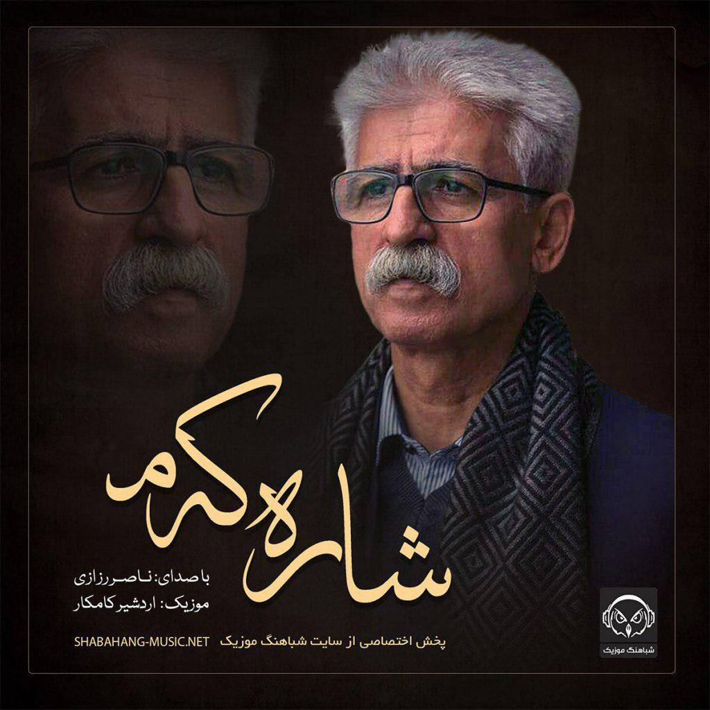 آلبوم جدید استاد ناصر رزازی به نام شارهکهم
